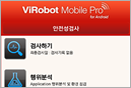 바이로봇 Mobile for Android 2.0 UI